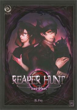 Reaper Hunt เกมล่านิรันดร์
