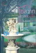 โซ่สวาททาสดวงใจ (Reprint edition)