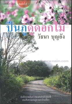 ปีนภูดูดอกไม้ (160.-)