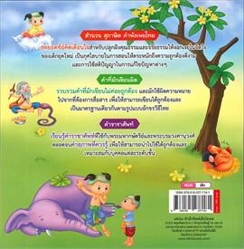 2,550 สำนวน สุภาษิต คำพังเพยไทย คำที่มัก