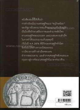 เศรษฐกิจไทยในสมัยรัชกาลที่ 7 : รักษาเสถี