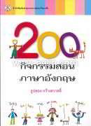 200 กิจกรรมสอนภาษาอังกฤษ