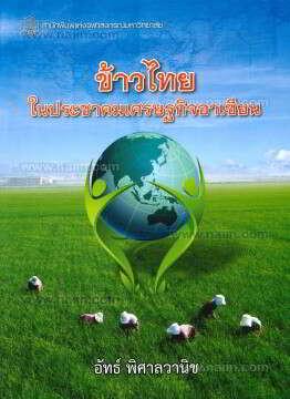 ข้าวไทยในประชาคมเศรษฐกิจอาเซียน