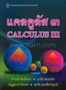 แคลคูลัส 3 (CALCULUS III)