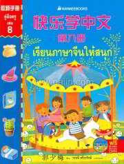 คู่มือครู เรียนภาษาจีนให้สนุก เล่ม 8