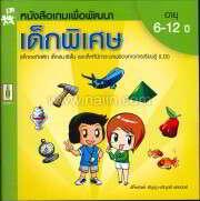 หนังสือเกมเพื่อพัฒนาเด็กพิเศษ