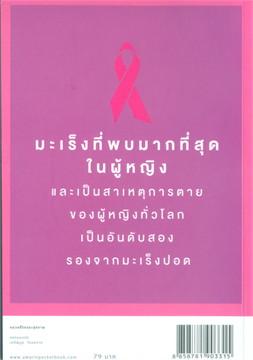 ต้านมะเร็งเต้านม (เปลี่ยนปก)