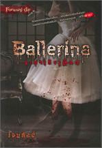 Ballerina ระบำเริงเลือด (Forward die)
