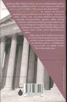 ปรัชญากฎหมาย