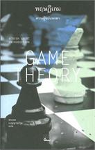 ทฤษฎีเกม