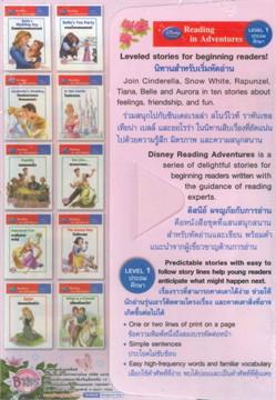 Reading in Adventures Level1 ประถมศึกษา