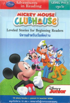 Reading in Adventures Level Per-1ปฐมวัย