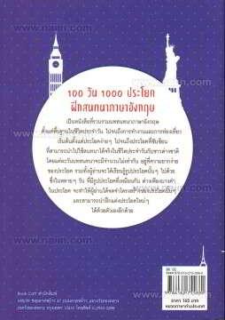 100 วัน 1000 ประโยค ฝึกสนทนาภาษาอังกฤษ