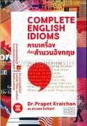ครบเครื่องเรื่องสำนวนอังกฤษ