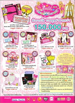 Barbie Magazineนิตยสารบาร์บี้ ฉบับที่79