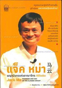 แจ็ค หม่า พญามังกรแห่งอาณาจักร Alibaba