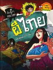 เรื่องผีๆ รอบโลก : ผีไทย