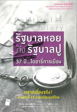 Political Diary รัฐบาลหย ถึงรัฐบาลปู 37