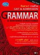 จับตายวายร้าย GAT & ADMISSION : GRAMMAR