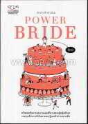 POWER BRIDE เจ้าสาวที่กลัวสวย