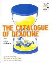 THE CATALOGUE OF DEADLINE ล้อเล่นบนเส้นต