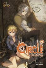 Circle - เซอร์เคิล ล.4