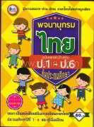 พจนานุกรมไทย ฉ.พกพาสำหรับ ป.1-ป.6