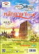 เซียนภาษาไทย ก่อนสอบ ADMISSIONS O-NET สอ