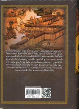 ตั้งฮั่น พงศาวดารจีน(ปกแข็งหุ้มแจ็คเก็ต)