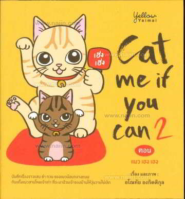 Cat me if you can NO.2 ต. ...แมว เฮง เฮง
