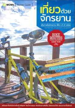 เที่ยวด้วยจักรยาน Bike Routes & Good View