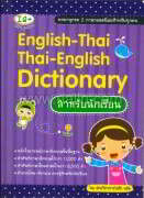 English-Thai Thai-English Dictionary สำห