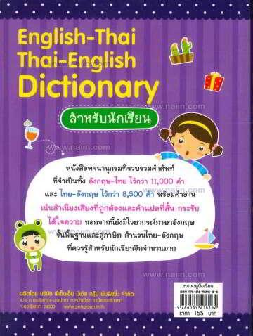 English-Thai Thai-English Dictionary สำห