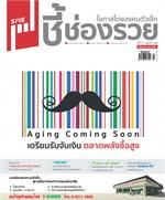SMEชี้ช่องรวย ปี11 ฉบับที่126(เม.ย.58ฟรี