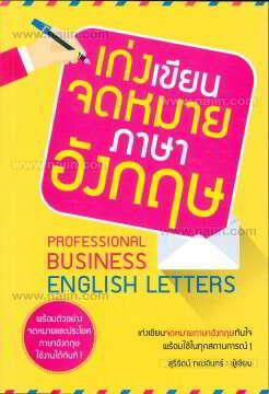เก่งเขียนจดหมายภาษาอังกฤษ