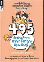 495 ประโยคคำถามภาษาอังกฤษที่คุณต้องรู้