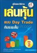 เล่นหุ้นแบบ Day Trade กับระยะสั้น เล่ม 2