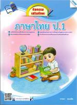 กิจกรรมเสริมทักษะ ภาษาไทย ป.1
