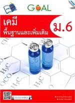 GOLD เคมีพื้นฐานและเพิ่มเติม ม.6