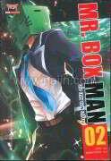 Mr. Box Man ล.2 เก่ง เทพ เมพ เกรียน