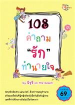 108 คำถาม รัก ทำนายใจ