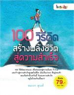 100 วิธีคิด สร้างพลังชีวิต สู่ความสำเร็จ