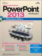 สร้างงานพรีเซนเตชันด้วย PowerPoint 2013