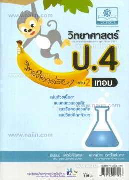 วิทย์คิดกล้วยๆ วิทยาศาสตร์ ป.4 (รวม 2 เท