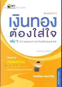 เงินทองต้องใส่ใจ ล.1 วางแผนการเงินส่วนบุ