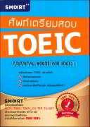 ศัพท์เตรียมสอบ TOEIC