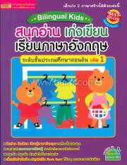 Bilingual Kids สนุกอ่าน เก่งเขียน ล.1