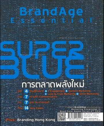 BrandAge Essential : Super Blue