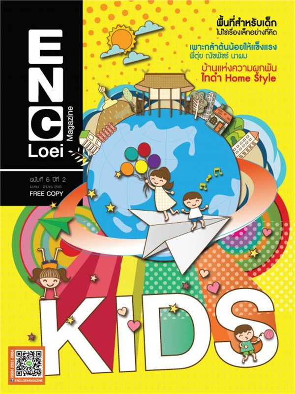 ENC LOEI Magazine Vol.06 (ฟรี)