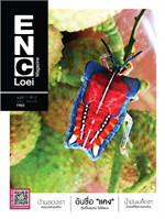 ENC LOEI Magazine Vol.07 (ฟรี)